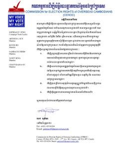 Press Release of CEROC