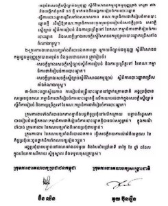 4 August 2014 agreement 2