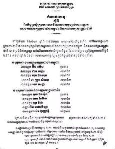 4 August 2014 agreement