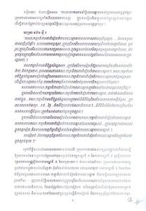 NEC Reform Working Group 3