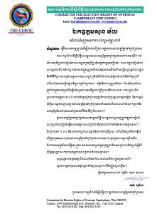 Letter_to_HE_Son_Chhay