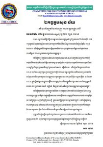 response letter to HE Son Chhay_20170726_175426