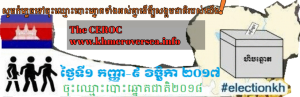 CambodiaElectionRegistration2018 edit