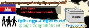 CambodiaElectionRegistration2018 edit