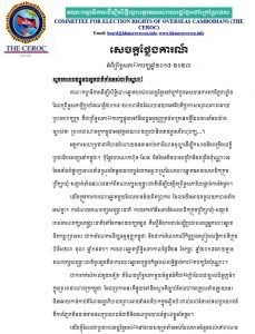 Public Statement on the Single Party Senate of Cambodia 1