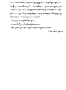 Public Statement on the Single Party Senate of Cambodia 2