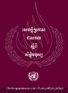 Publication UNHR K