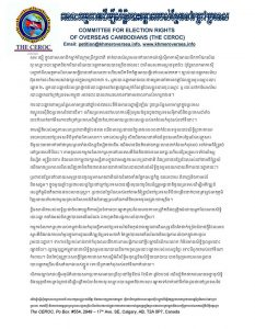 Public statement 2