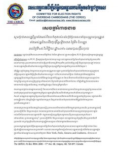 public statement 1