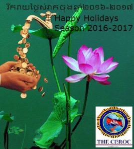 happy-holiday-season-2016